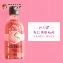 英国The body shop 美体小铺粉红西柚身体沐浴露沐浴乳250ml 香甜