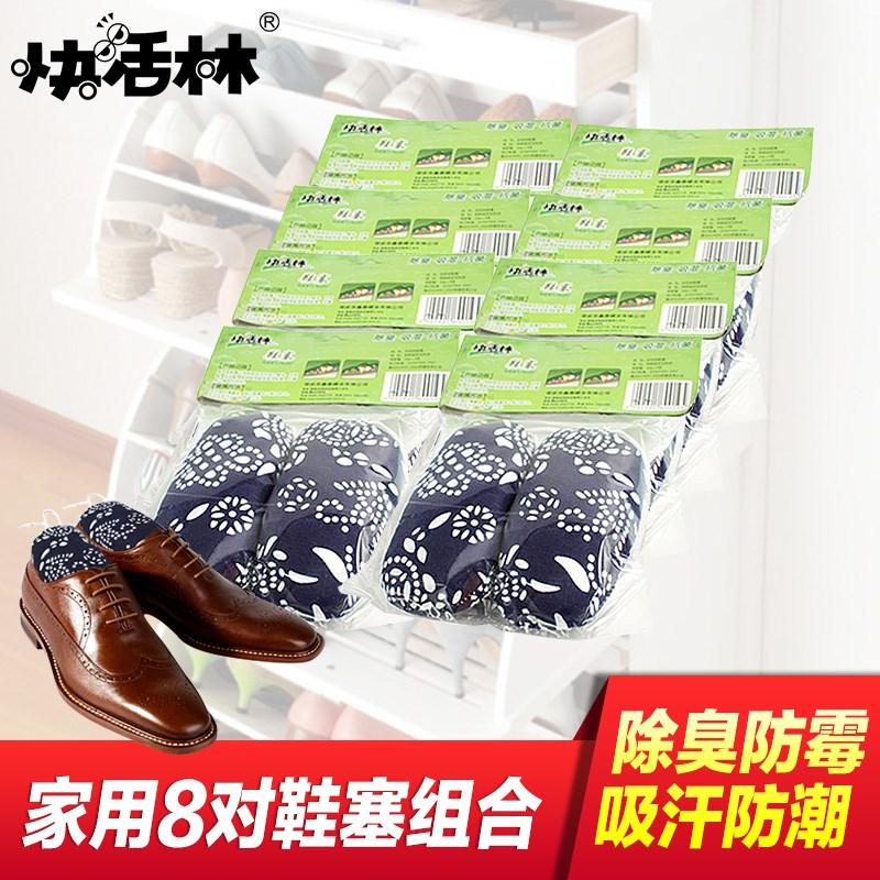 竹炭包除鞋臭鞋子除臭吸汗去味鞋塞活性炭包8对组合装碳包