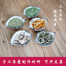 Dragon Boat Festival pure herbal herbal mosquito repellent bag medicinal herbs insect repellent bulk raw materials DIY sachet material package