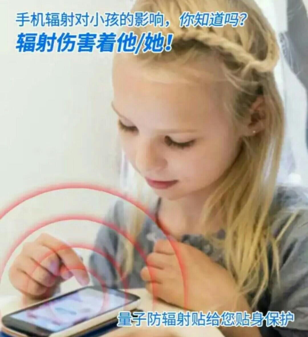 量子能量手机芯片灸植入防辐射贴增加平衡上班族孕妇负离子电脑