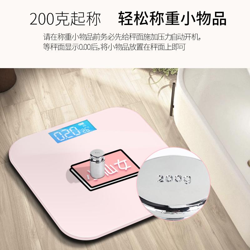 沐韩可充电电子称体重秤精准家用健康秤人体秤成人减肥称重计女生