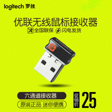 罗技接收器无线鼠标键盘优联USB蓝牙适配器套装M215M185K345mk275