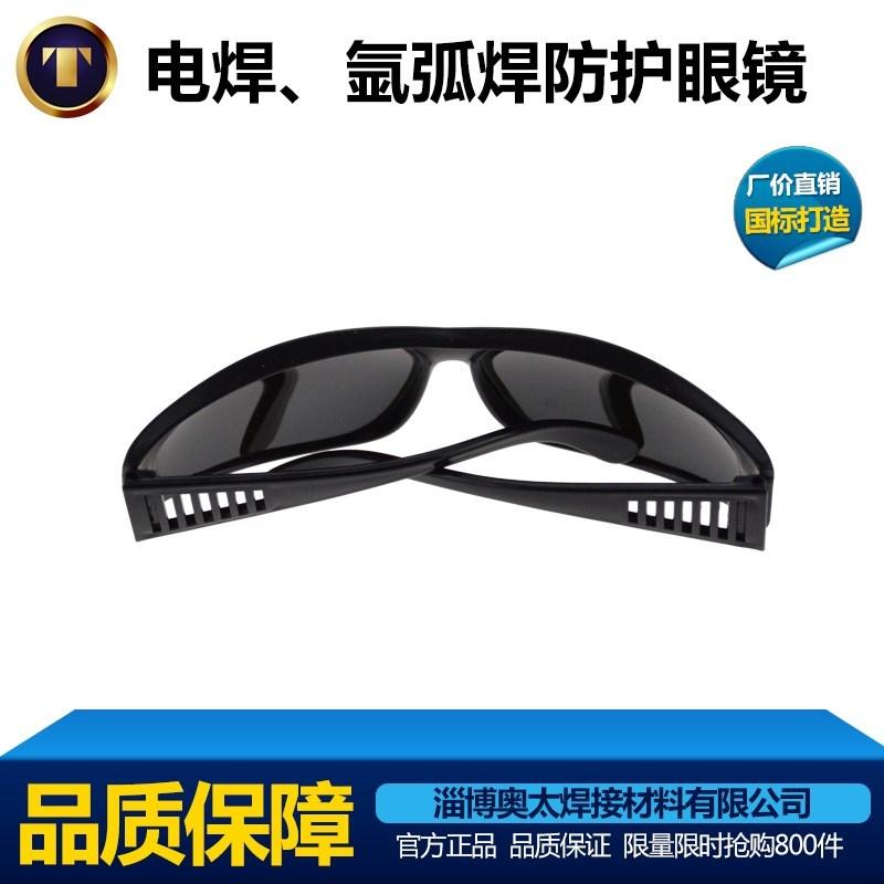 电焊防护眼镜 护目镜 电焊墨镜黑镜片 焊工防护眼镜 焊接工用
