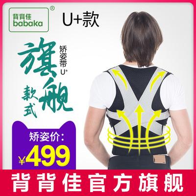 背背佳U+矫姿带成人矫正带男女学生儿童透气舒适驼背坐姿矫正带