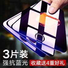 苹果6s/7plus钢化膜iphone7高清6sp抗蓝光6p防摔8玻璃7P手机膜