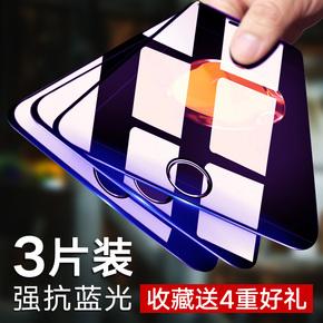 蘋果6s/7plus鋼化膜iphone7高清6sp抗藍光6p防摔8玻璃7P手機膜