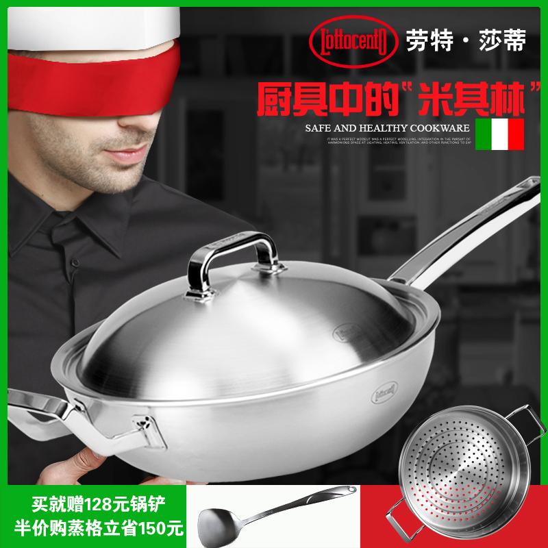 意大利不锈钢炒锅