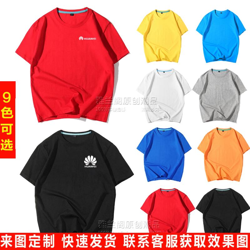 华为苹果小米联通移动电信工作服工衣装纯棉圆领短袖广告衫定制做