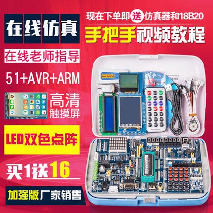 普中科技51单片机开发板 51+STM32+AVR开发板实验板STC89C52套件