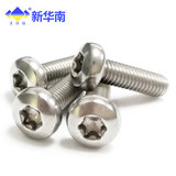 304 stainless steel round head anti-theft plum screw screw M8x10x12x14x16x18x20x222x25x55