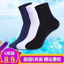 5双装男士丝袜夏季超薄中筒袜冰丝防臭透气短袜薄款袜子男商务