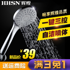HHSN辉煌卫浴手持花洒喷头增压洗澡淋浴器配件莲蓬头软管支架套装