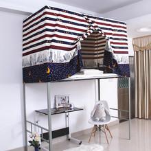 大学生宿舍寝室全封闭布蚊帐一体式床帘上铺下铺 围5面遮光挡风