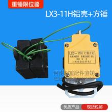 高度限位器 LX3 11H型防冲顶行程限位开关 电动葫芦重锤限位器