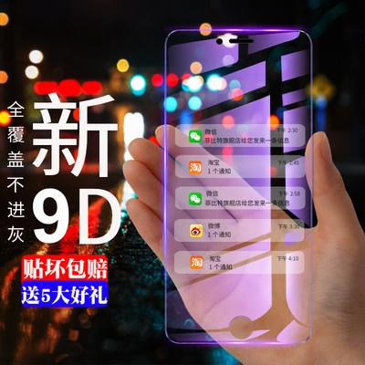 iphone8plus钢化膜全屏苹果8全包8P防摔i8屏幕7手机刚化mo膜护眼抗蓝光i7高清屏保ip8透明八防指纹9D包边贴膜