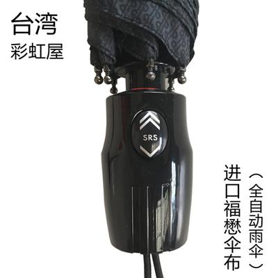 正品台湾品牌彩虹屋全自动雨伞超大自开自收双人男女两用福懋伞