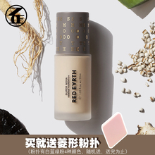 Yang Xiaowai, Japan redearth red earth herbal foundation liquid, pregnant woman, cream, concealer, skin care, naked makeup, 30g