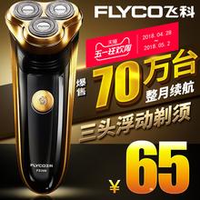 飞科剃须刀电动男士刮胡刀智能充电式胡须刀剃预递须刀正品fs360