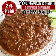 Two pieces of traditional farm authentic handmade soybean paste dipping 500g