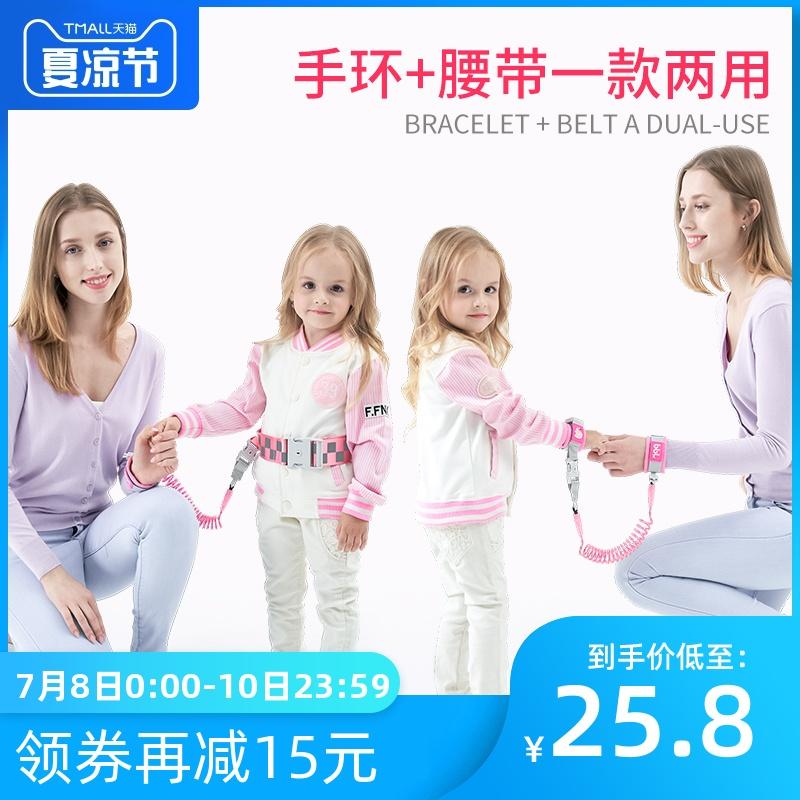防走失带牵引绳宝宝手环小孩子安全绳防止走丢溜娃神器儿童防丢绳