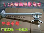 短焦投影机吊架1.2米伸缩壁挂架子投影仪吊架万能投影支架