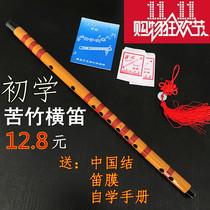 短笛子便携式初学成人零基础随身小型梆笛小G调一节防裂学生横笛