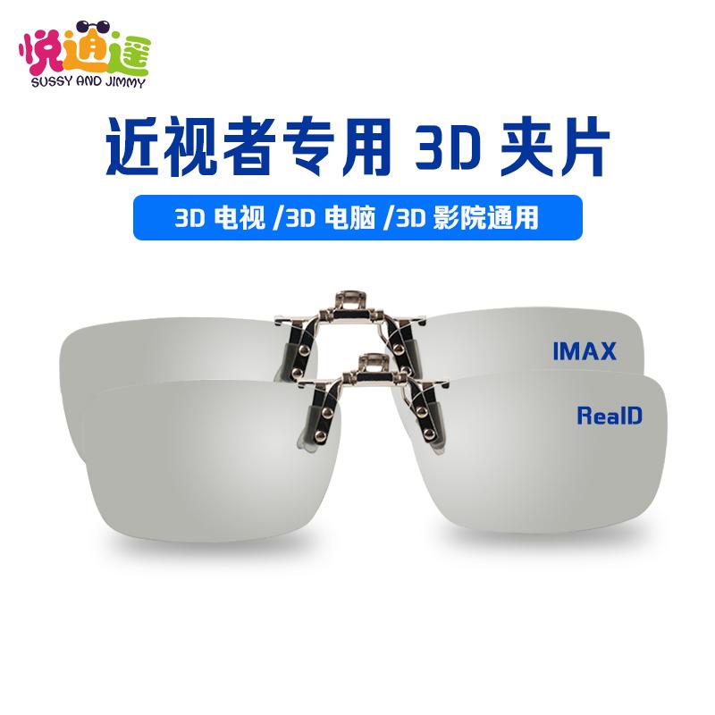 偏光3D眼镜近视夹片 电影院专用偏振电视通用不闪式三d立体眼镜