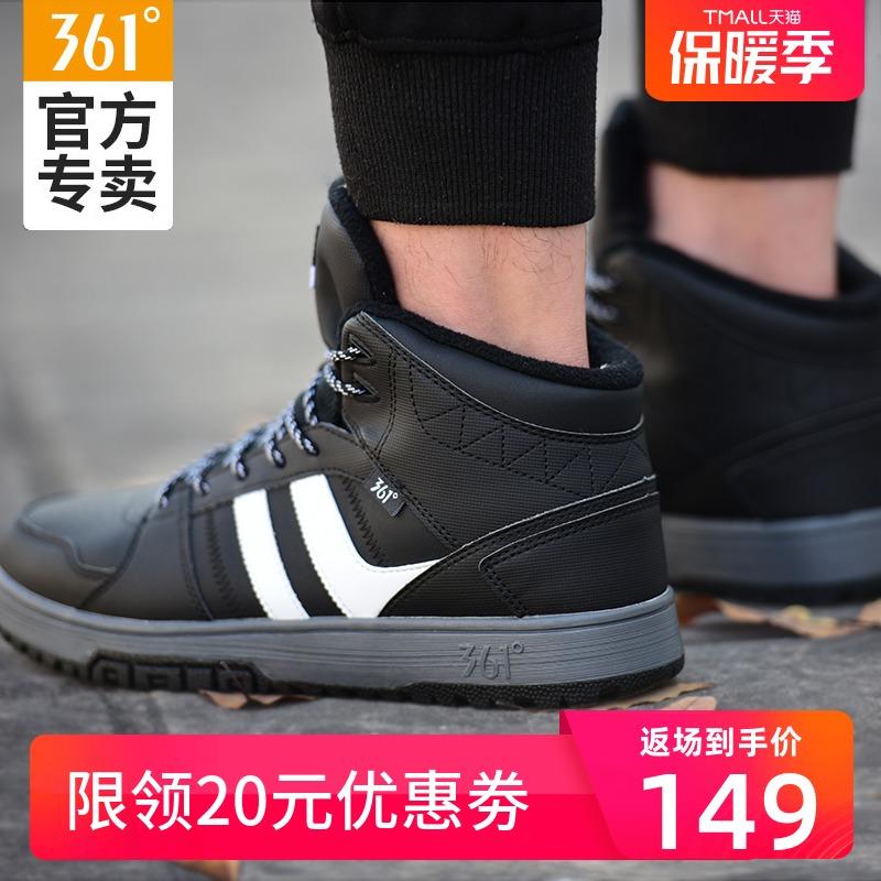 361运动鞋男高帮板鞋皮面男鞋2019冬季新款休闲鞋加绒保暖潮鞋子