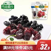 桑椹干 零食蜜饯果脯 黑桑葚干 果干192克组合 雪海梅乡 樱桃果干图片
