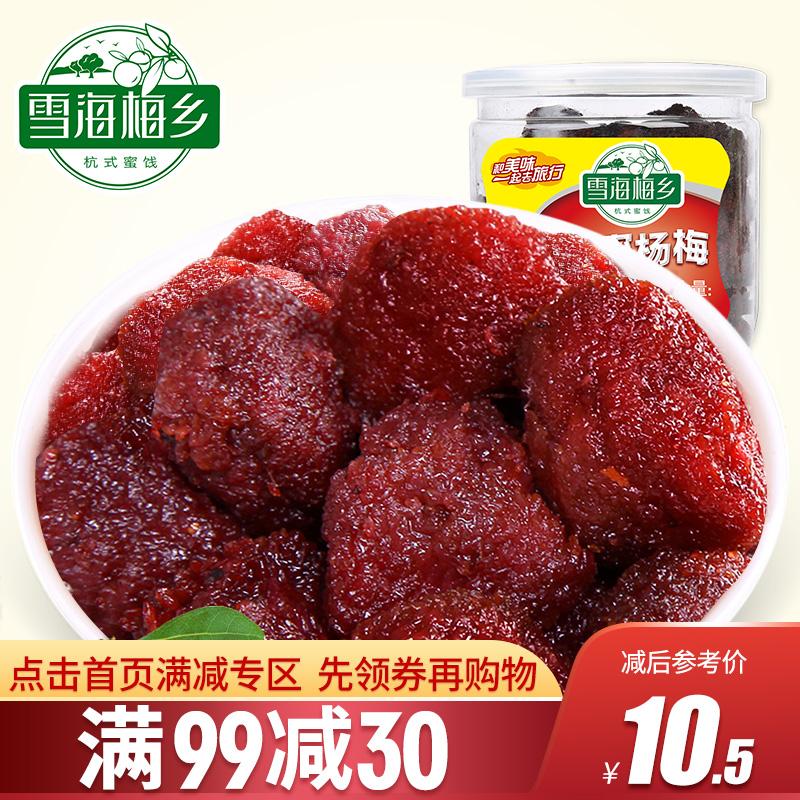 雪海梅乡_蜂蜜杨梅干220g罐装 酸甜梅子果脯蜜饯零食小吃