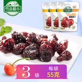 雪海梅乡-樱桃果干55gx3袋 零食蜜饯鲜果干果脯 水果干袋装食品