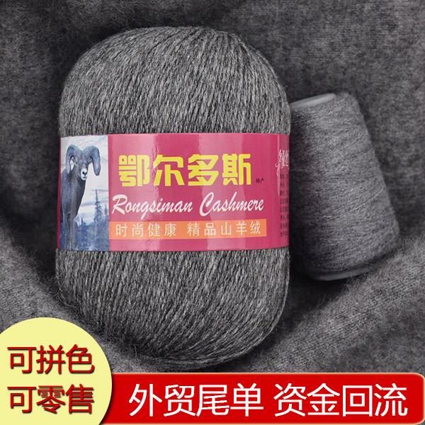 Кашемировые нитки для вязания / Пряжа Артикул 596190522078