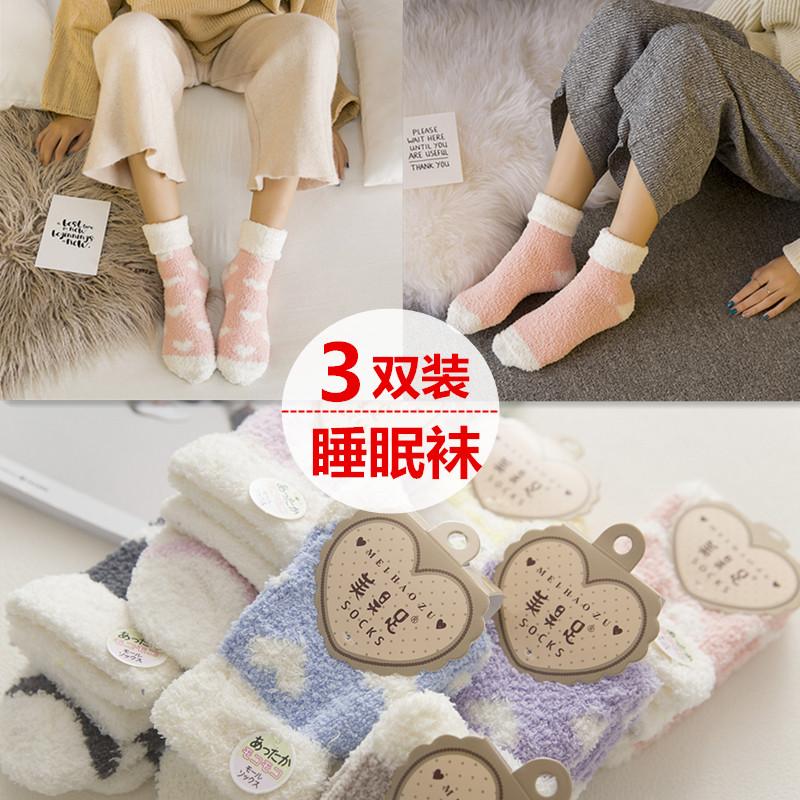 秋冬毛圈中筒袜
