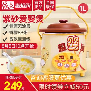 1紫砂电炖锅迷你1 AYB10 2人煲汤煮粥陶瓷电砂锅家用全自动 依立