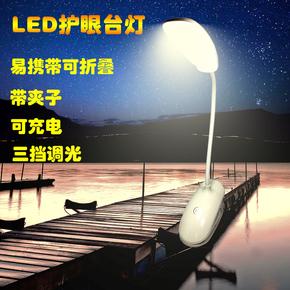 帝韵368可充电式led小台灯护眼卧室床头大学生用宿舍USB夹子夹式