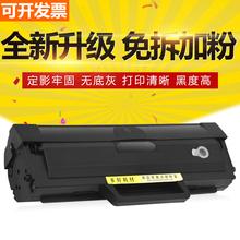 適用三星xpress m2071hw/fh/w硒鼓M2021W粉盒M2070打印一體機2020