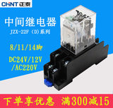 Zhengtai Small Intermediate Relay DC12V/24V/AC220V Electromagnetic Relay JZX-22F8 Foot 14 Foot 5A