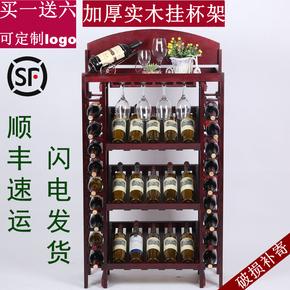 进口实木红酒架展示架葡萄酒瓶架落地酒柜陈列架红酒杯架倒挂家用