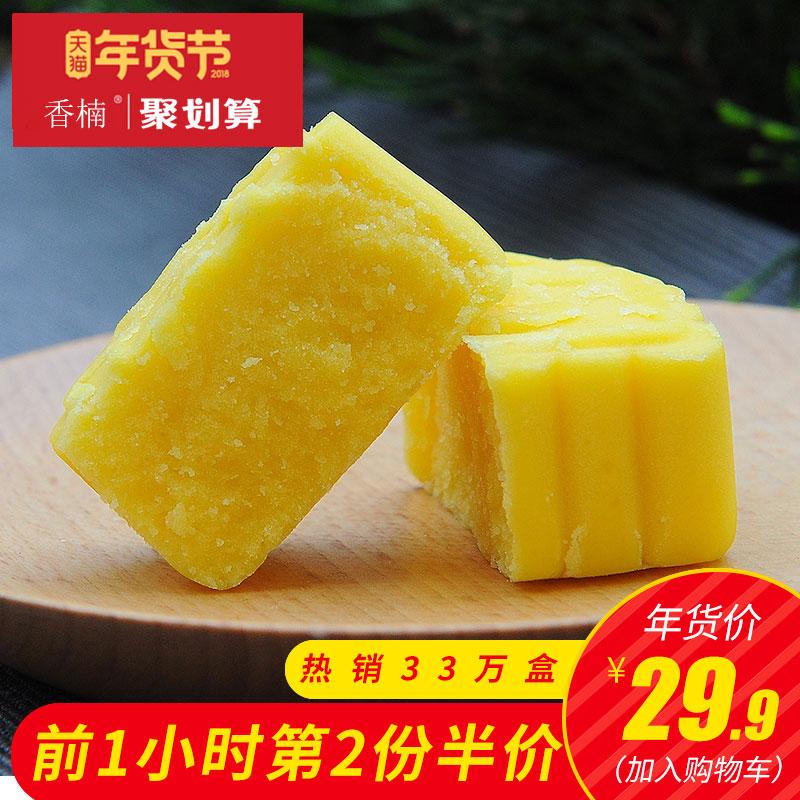 香楠绿豆糕正宗210g*2盒传统冰糕点杭州特产点心绿豆饼礼盒零食品