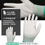 Thin white nylon PU fingering gloves coated with rubber dipping coated palm electronic dust-free anti-static breathable protective gloves