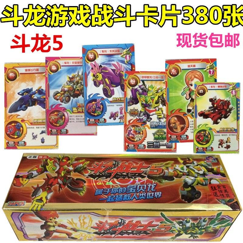 斗龙战士卡片玩具斗龙战士5龙印之战 斗龙手环玩具卡片雷古曼包邮