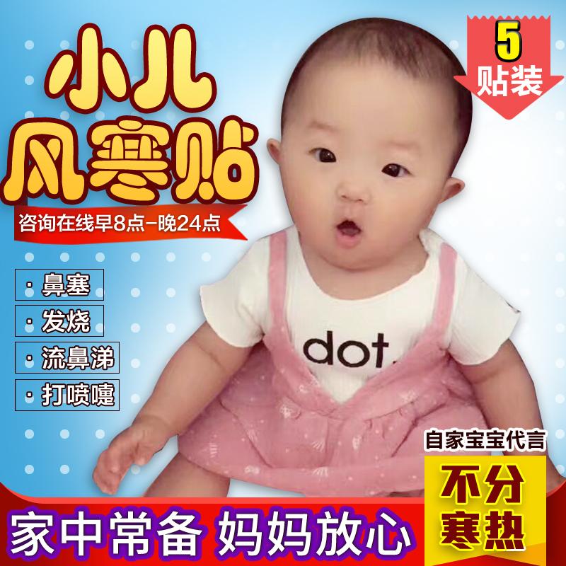 小儿风寒贴婴幼儿童宝宝干咳久流鼻涕打喷嚏鼻塞祛痰过敏性咳嗽贴