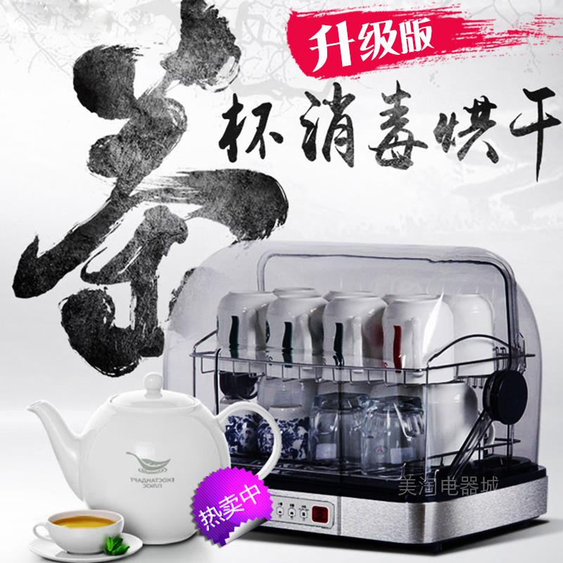 茶杯消毒柜迷你 小型 办公室用茶具消毒柜家用台式杯子烘干柜商用