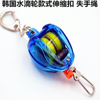 South Korea's high-end rock fishing retractable buckle drop wheel style lost rope anti-fishing lost outdoor fishing 50 cm
