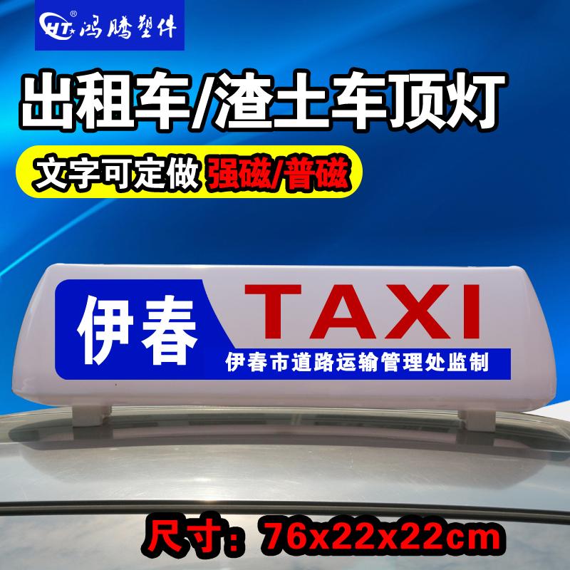 出租车顶灯 代驾车顶灯 二手车顶灯 渣土车顶灯 的士灯 广告灯箱