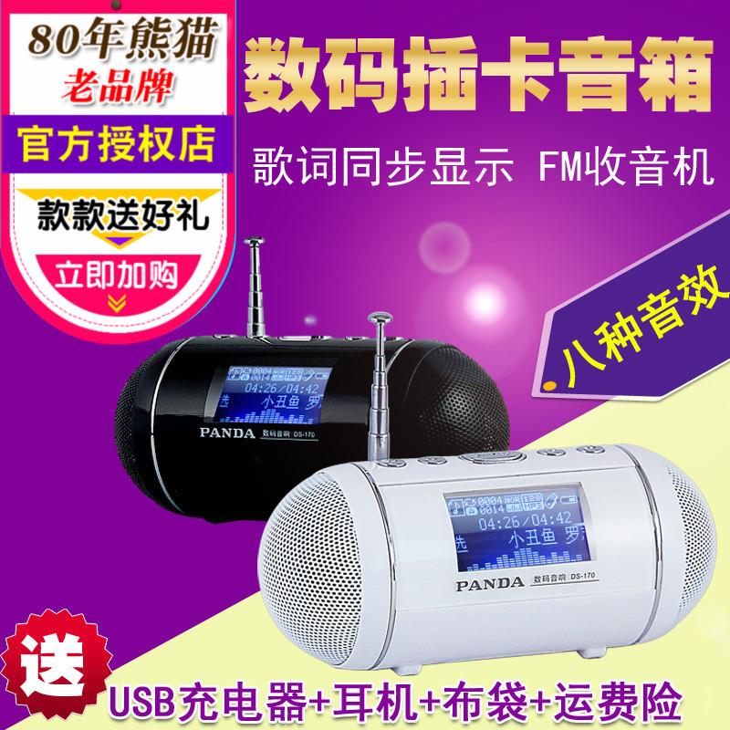 熊貓收音機低音炮