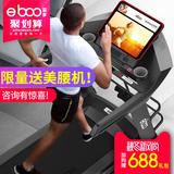 德国elboo益步A8跑步机家用款超静音可折叠电动智能多功能健身房