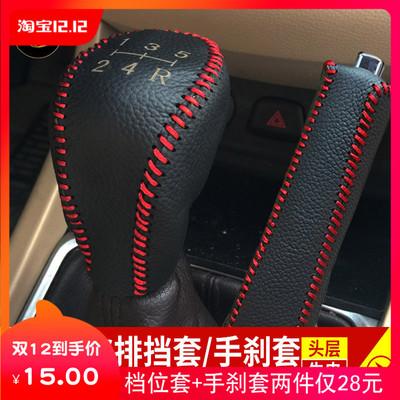 吉利新帝豪EC718远景帝豪GS手动排挡套手刹套挡把套档位套档杆套