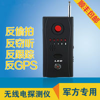 GPS detector detector high-precision mobile phone radio signal scanning equipment removal car analysis camera