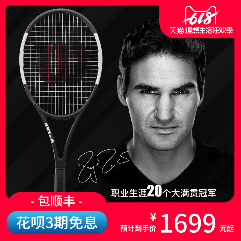 Wilson 费德勒签名Pro staff男女专业碳素黑白网球拍RF97单人套装